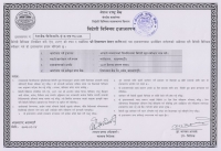 Certificate from Central bank of Nepal (Nepal Rastra Bank) to use foreign currency  » Click to zoom ->